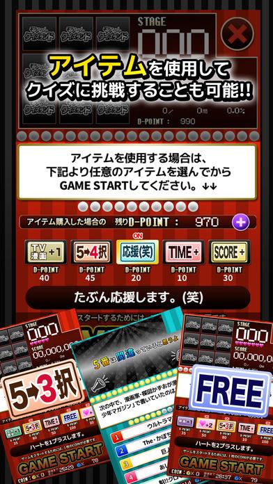 ぞうさんのクイズランド - SUPER QUIZ GAME LIPS5 -のスクリーンショット_4