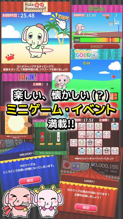 ぞうさんのクイズランド - SUPER QUIZ GAME LIPS5 -のスクリーンショット_5