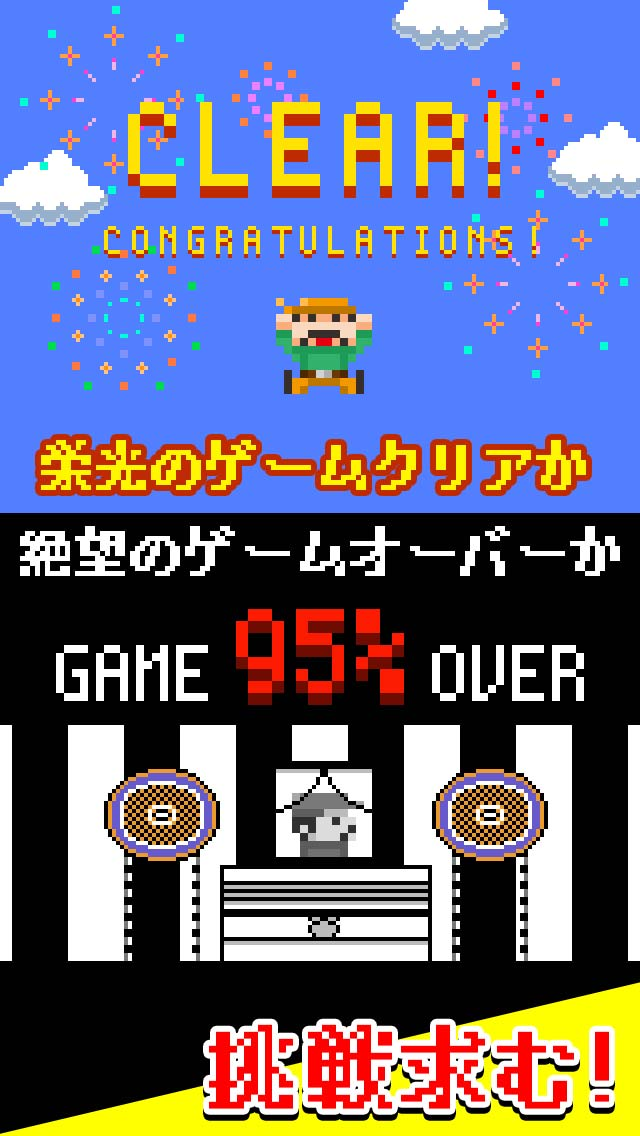ゲームクリエイターからの挑戦状のスクリーンショット_3