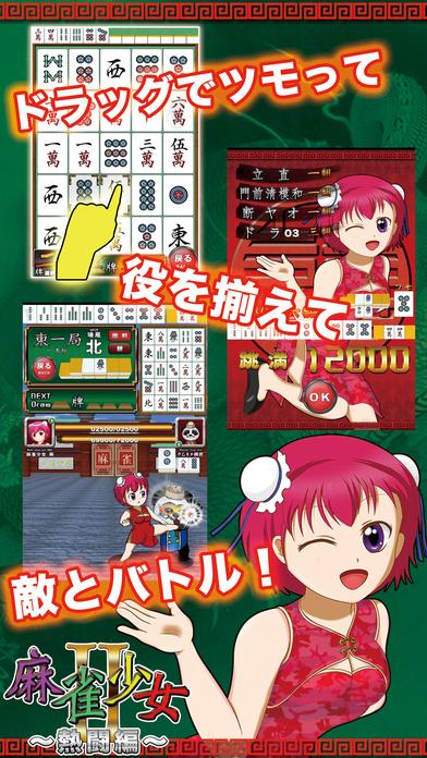 麻雀少女2 初心者も楽しめるタップでツモるマージャン格闘ゲームアプリのスクリーンショット_3