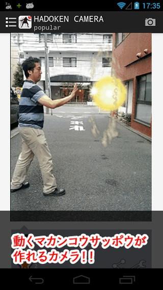 動くマカンコウカメラ ~進撃の巨人も変顔動画も~のスクリーンショット_4