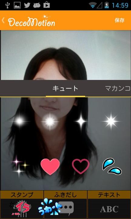 デコモーション ~動く写真をデコろう!文字入れとスタンプ~のスクリーンショット_1