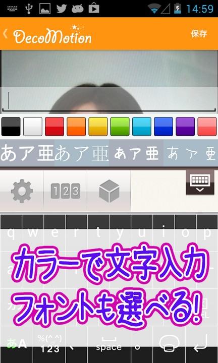 デコモーション ~動く写真をデコろう!文字入れとスタンプ~のスクリーンショット_2