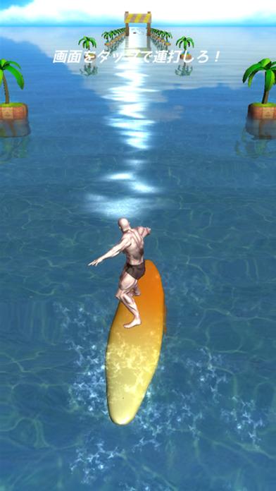 筋肉サーフィンのスクリーンショット_2