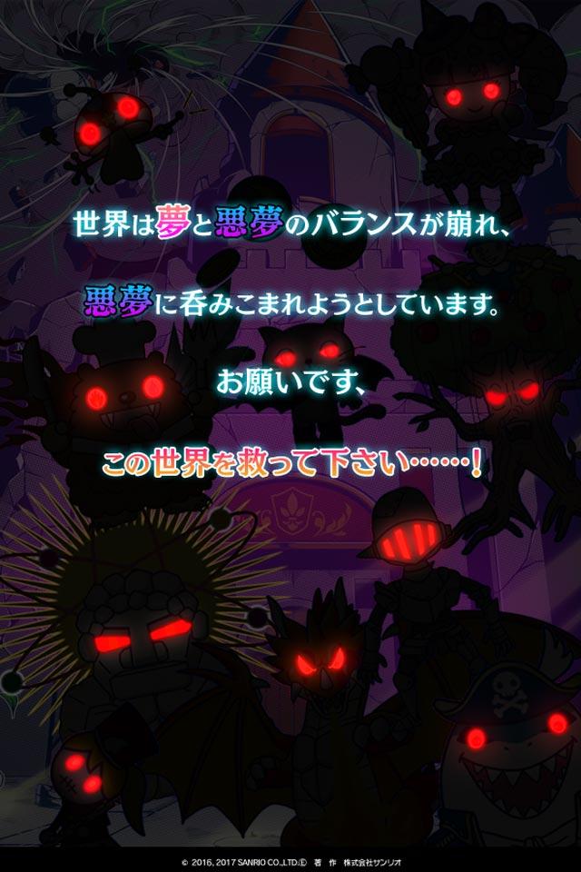 【10万人突破】ザ・マジックナイトメアのスクリーンショット_3