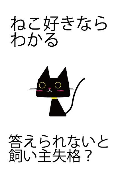 解けなきゃ飼主失格!? 猫の考え ねこの気持ち 猫の雑学 癒しの猫だらけクイズのスクリーンショット_1