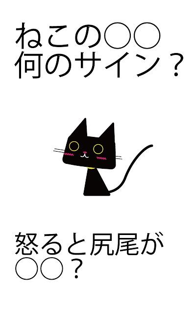 解けなきゃ飼主失格!? 猫の考え ねこの気持ち 猫の雑学 癒しの猫だらけクイズのスクリーンショット_2