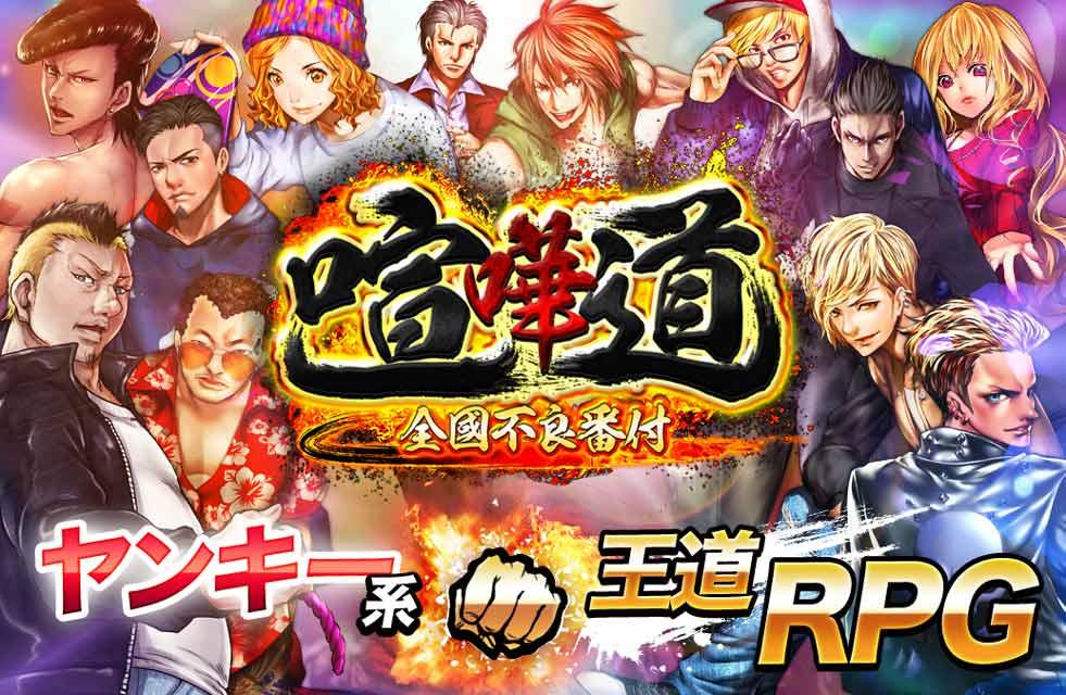 喧嘩道~全國不良番付~対戦ロールプレイングゲームのスクリーンショット_1