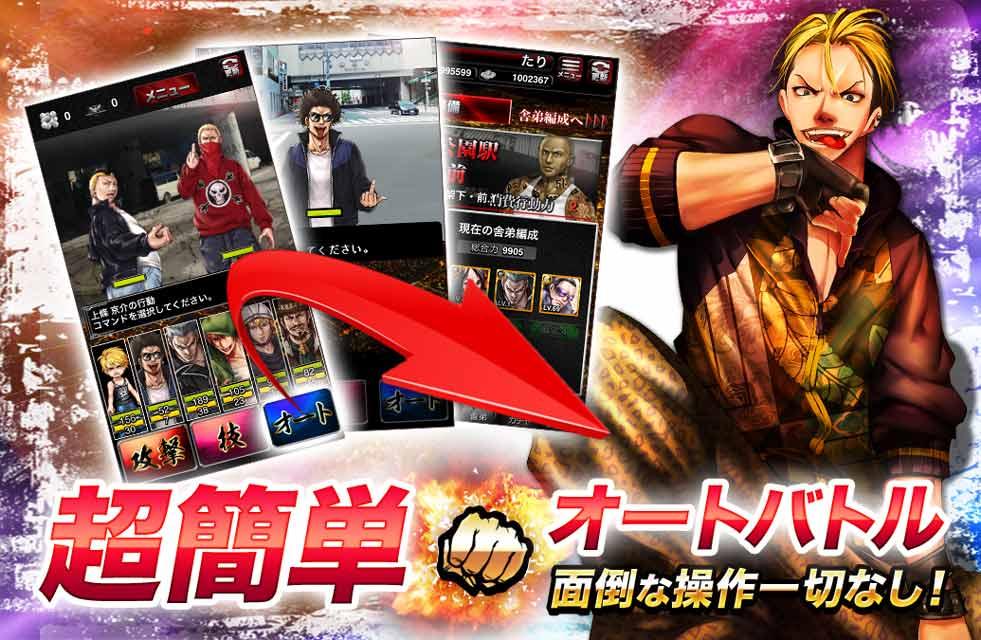 喧嘩道~全國不良番付~対戦ロールプレイングゲームのスクリーンショット_3