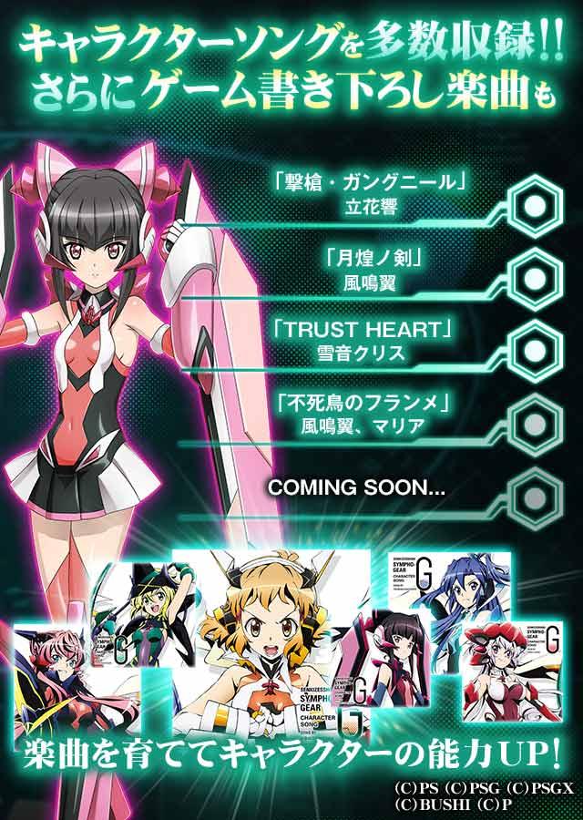 【6月26日リリース】戦姫絶唱シンフォギアXD UNLIMITEDのスクリーンショット_3