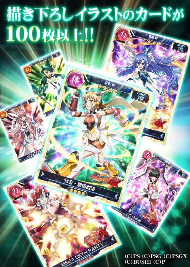 【6月26日リリース】戦姫絶唱シンフォギアXD UNLIMITEDのスクリーンショット_4