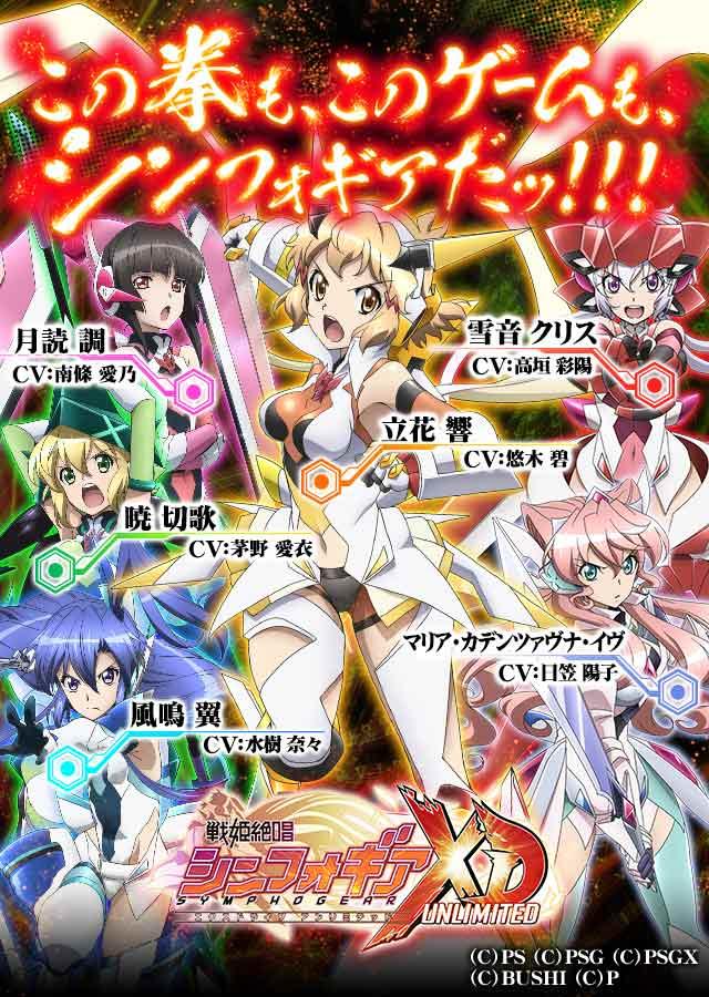 【6月26日リリース】戦姫絶唱シンフォギアXD UNLIMITEDのスクリーンショット_5