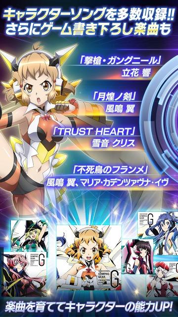 戦姫絶唱シンフォギアXD UNLIMITEDのスクリーンショット_2