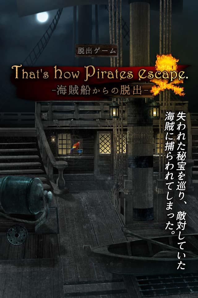 脱出ゲーム 海賊船からの脱出 That's how pirates escape.のスクリーンショット_1