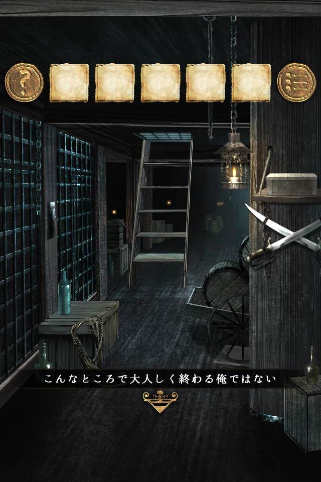 脱出ゲーム 海賊船からの脱出 That's how pirates escape.のスクリーンショット_2