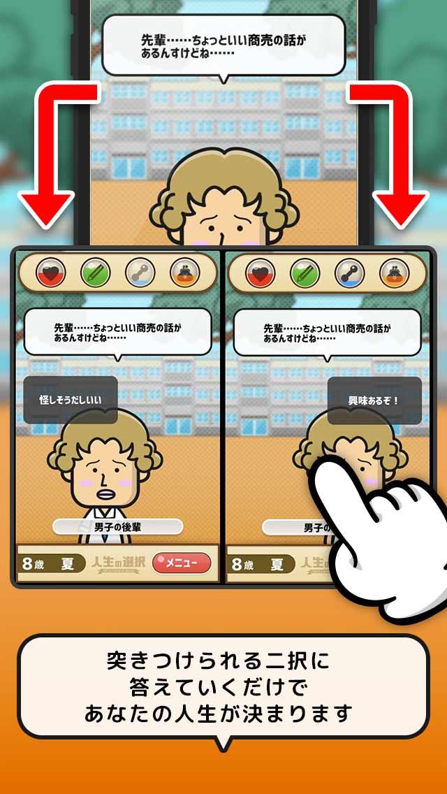 ライフカード-人生の選択-  探索型二択ゲームのスクリーンショット_2