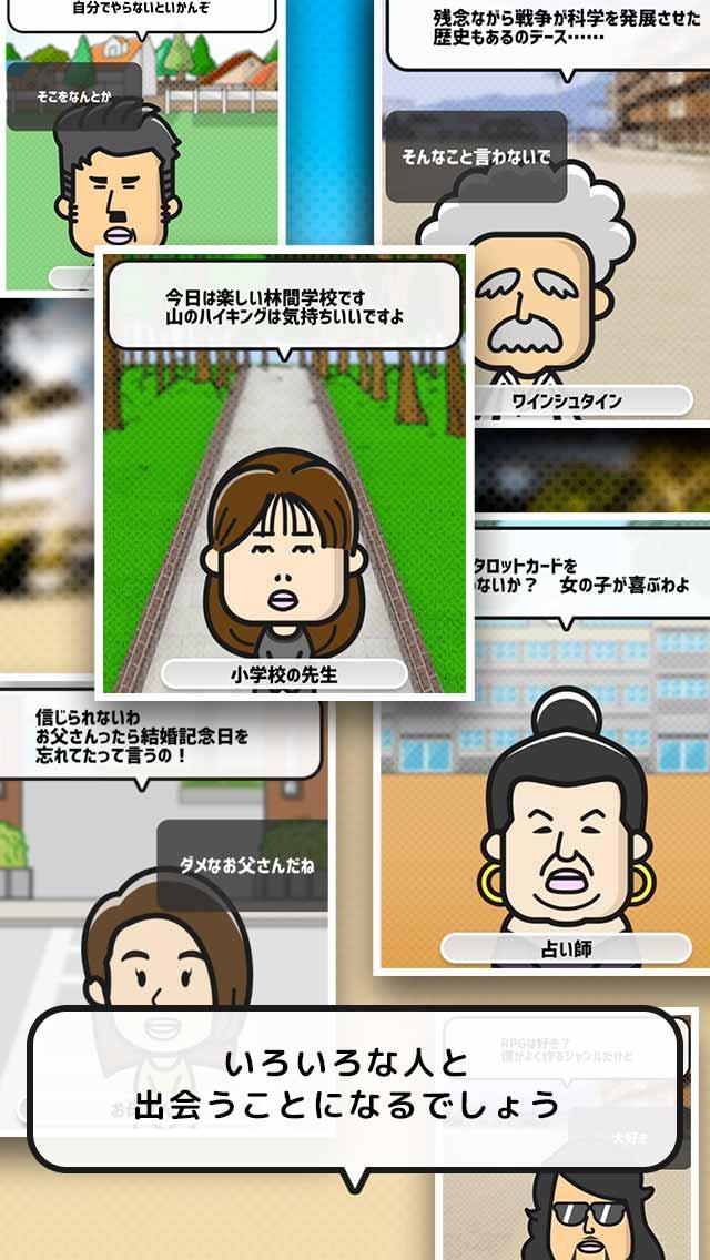 ライフカード-人生の選択-  探索型二択ゲームのスクリーンショット_3