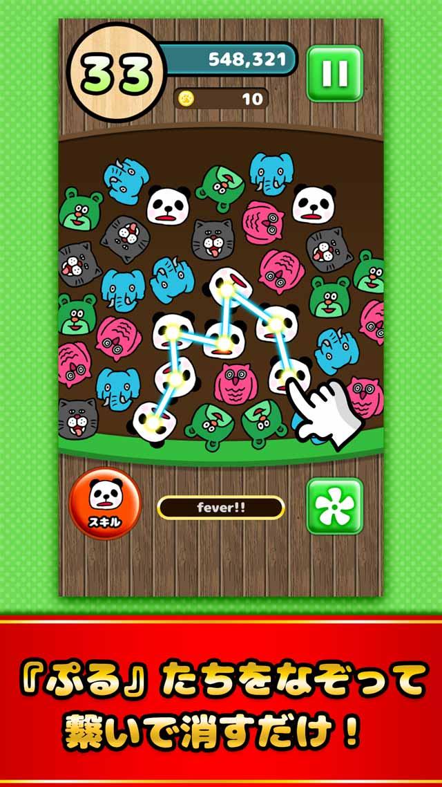 懸賞ぷるぷる-集めてつなげる簡単パズルゲームのスクリーンショット_2