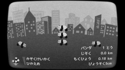 パンダが回れば地球が回るのスクリーンショット_1
