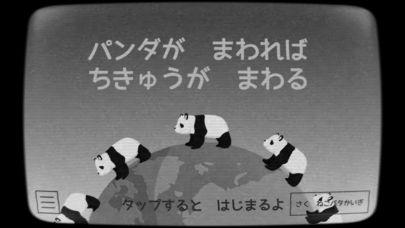 パンダが回れば地球が回るのスクリーンショット_3