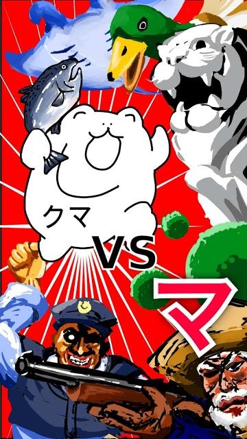 クマVSマから始まる生物図鑑 アクションRPG 森の熊がマリモやマタギとスタンプで戦うくま!!のスクリーンショット_1