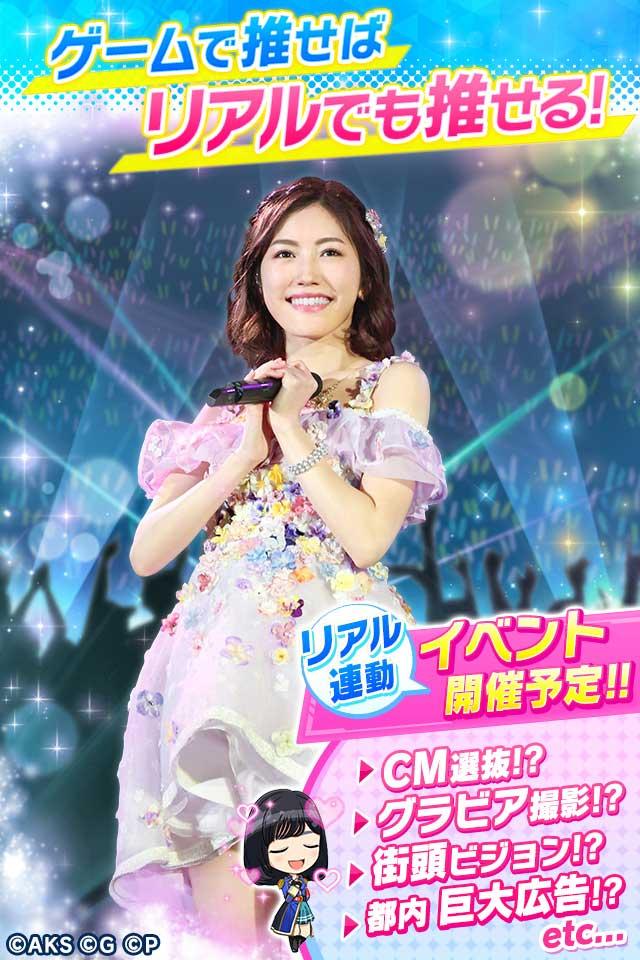 AKB48バトフェスのスクリーンショット_5