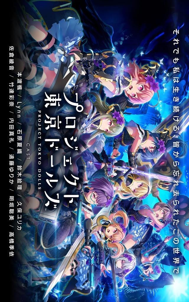 プロジェクト東京ドールズのスクリーンショット_1