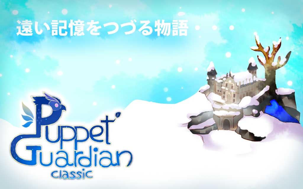 Puppet Guardian Classicのスクリーンショット_1