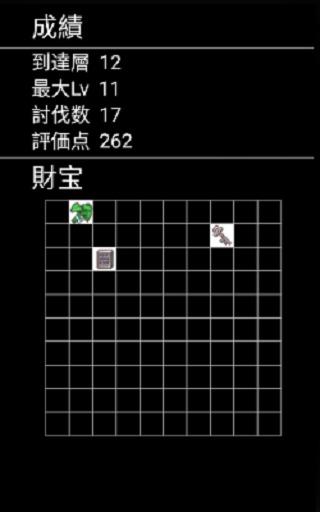 ダンジョンスイーパー2のスクリーンショット_4