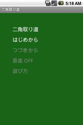 麻雀ソリティア四川省:二角取り道LITEのスクリーンショット_3