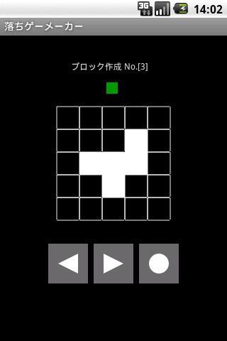 落ちゲーメーカーLITEのスクリーンショット_2