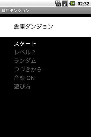 冒険パズル:倉庫ダンジョンLITEのスクリーンショット_3