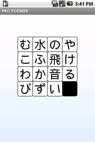 スライドパズル:俳句の達人LITEのスクリーンショット_2
