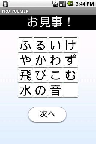 スライドパズル:俳句の達人LITEのスクリーンショット_3
