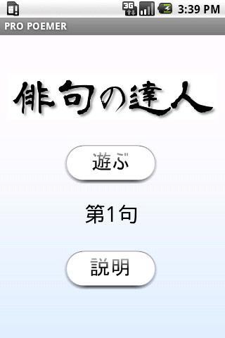 スライドパズル:俳句の達人のスクリーンショット_1