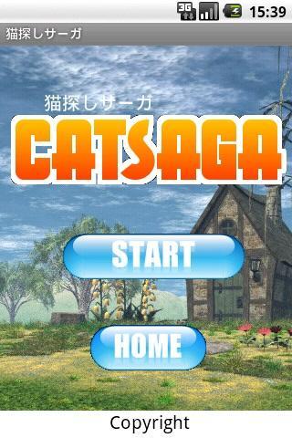 脱出ゲーム系:猫探しサーガのスクリーンショット_1