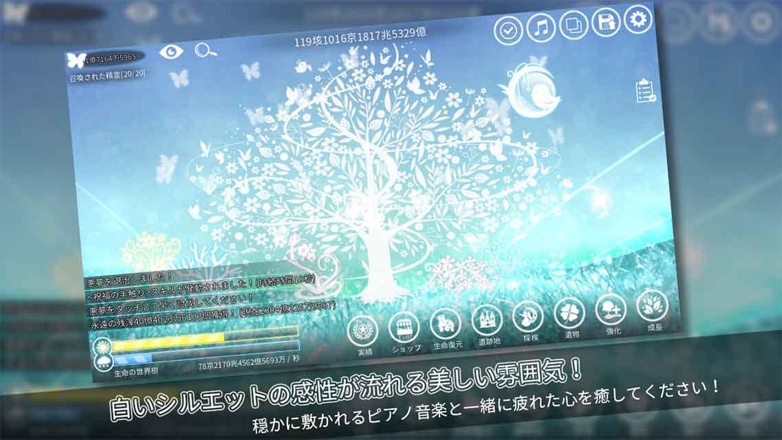 世界に一つだけのツリー -自然の癒し!スピリチュアルヒーリング-のスクリーンショット_2