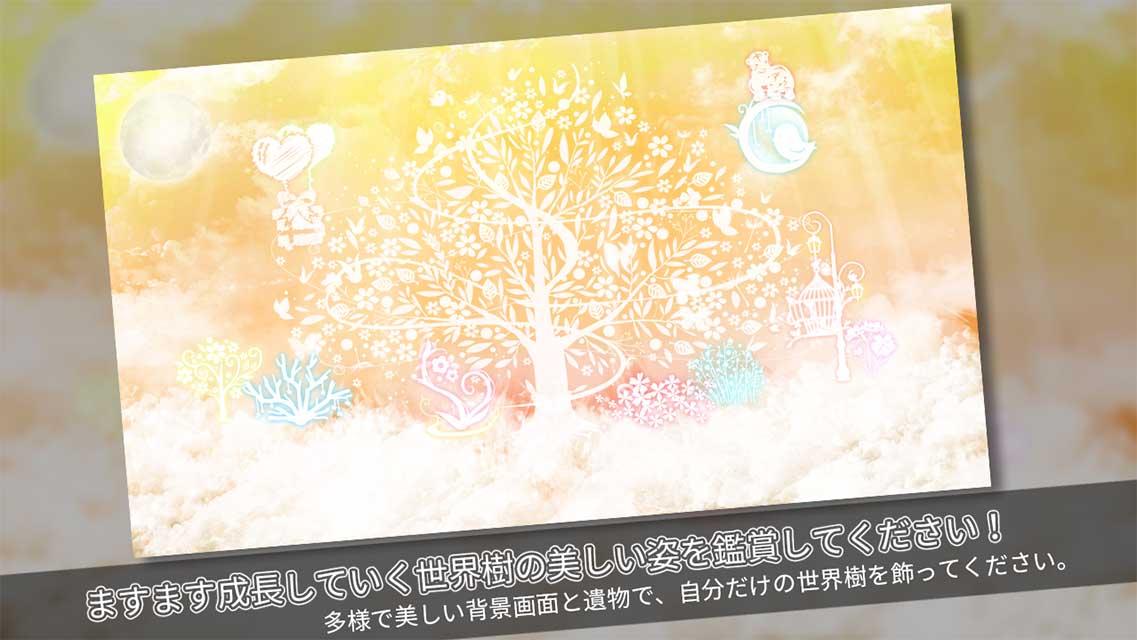 世界に一つだけのツリー -自然の癒し!スピリチュアルヒーリング-のスクリーンショット_4