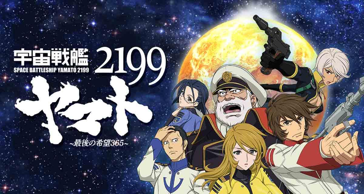 宇宙戦艦ヤマト2199~最後の希望365~のスクリーンショット_1