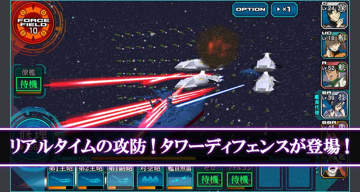 宇宙戦艦ヤマト2199~最後の希望365~のスクリーンショット_2