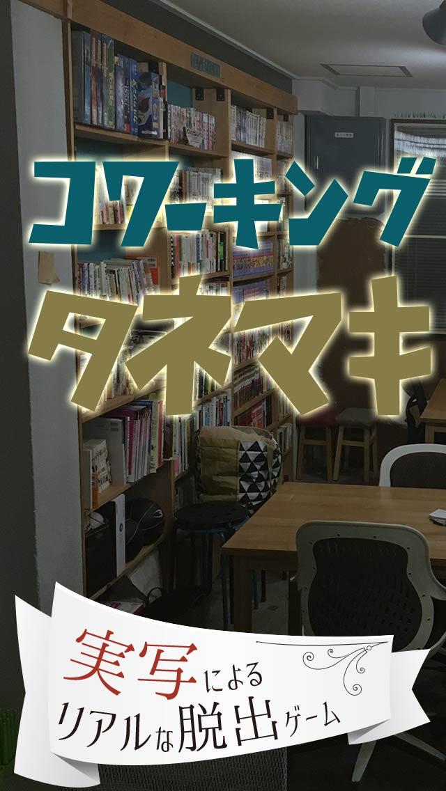 横浜タネマキからの脱出のスクリーンショット_1