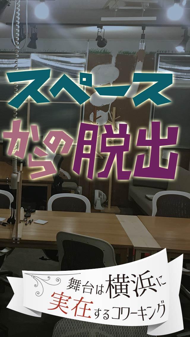 横浜タネマキからの脱出のスクリーンショット_2