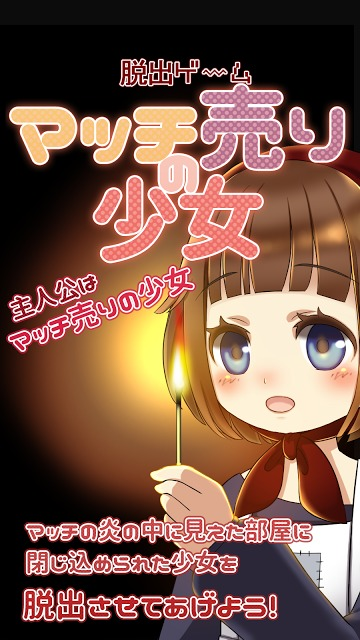 (古)【脱出ノベル】マッチ売りの少女のスクリーンショット_1