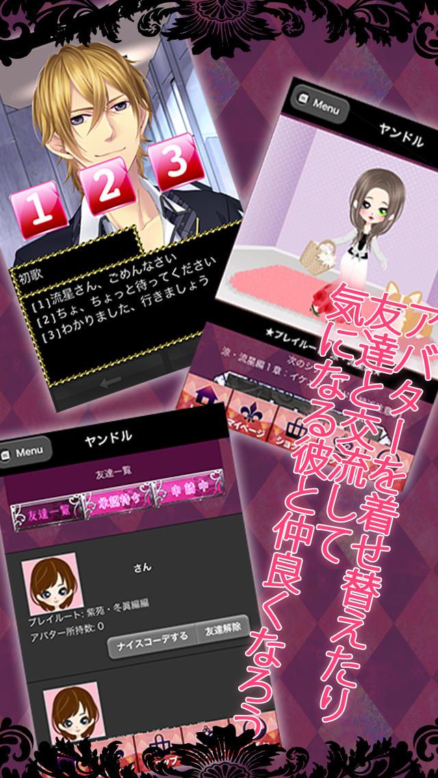束縛ヤンデレアイドル【無料恋愛乙女シミュレーションゲーム】のスクリーンショット_4