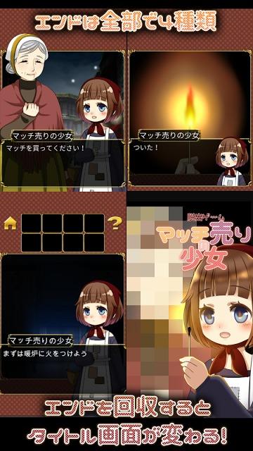 (新)【脱出ノベル】マッチ売りの少女のスクリーンショット_2