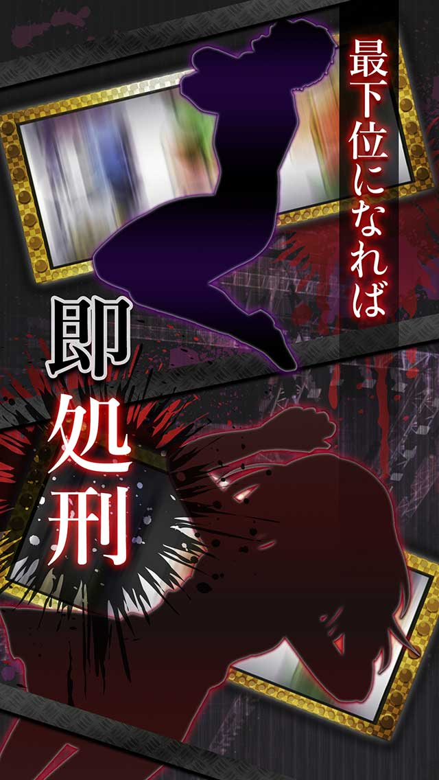 絶望ゲームのスクリーンショット_3