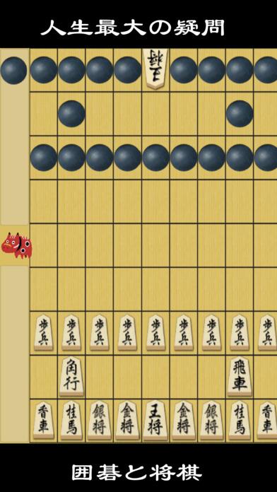 囲碁VS将棋のスクリーンショット_1