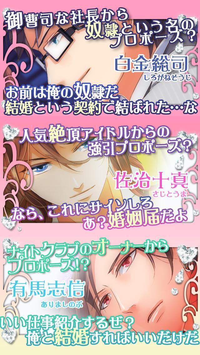 イケない契約結婚【無料乙女恋愛ゲーム】のスクリーンショット_2