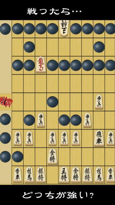 囲碁VS将棋のスクリーンショット_2