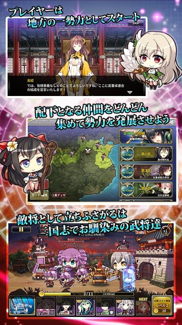 三極姫DEFENCEのスクリーンショット_2